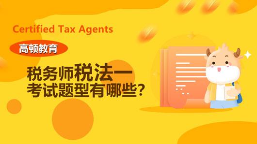 稅務師稅法一考試題型有哪些?附·考試難度分析