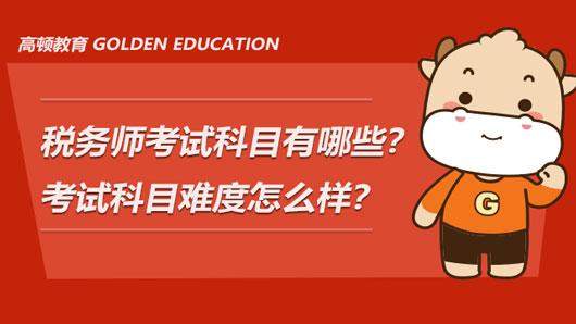 稅務師考試科目有哪些?考試科目難度怎么樣?