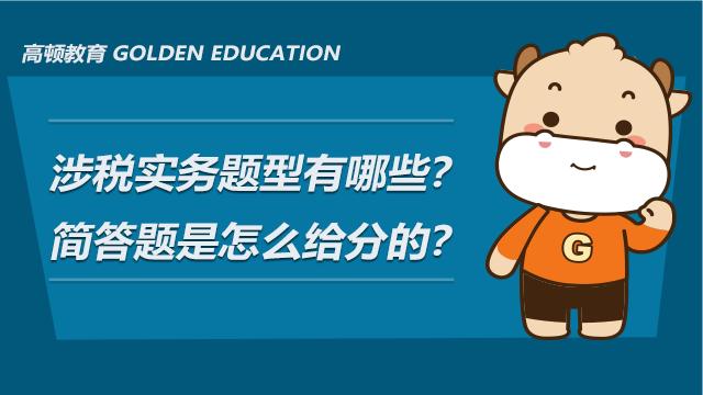 税务师考试涉税实务题型有哪些?简答题是怎么给分的?