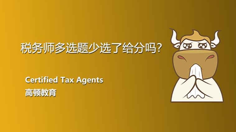 稅務師多選題少選了給分嗎?