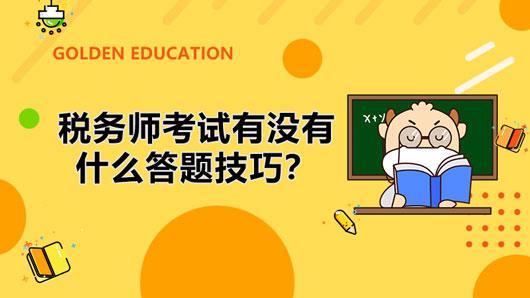 税务师考试有没有什么答题技巧?考多少分算合格?
