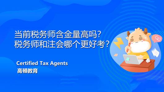 当前税务师含金量高吗?税务师和注会哪个更好考?