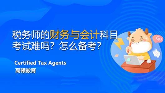 稅務師的財務與會計科目考試難嗎?怎么備考?