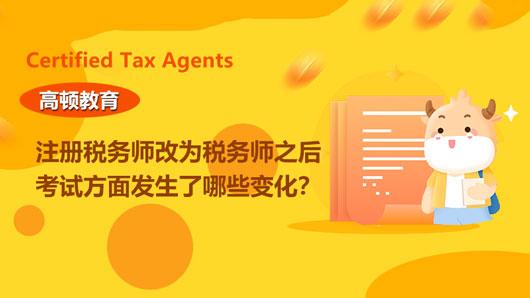 注册税务师改为税务师之后,考试方面发生了哪些变化?