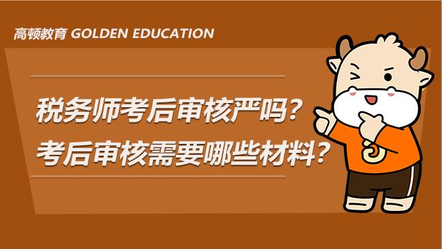 税务师考后审核严吗?考后审核需要哪些材料?