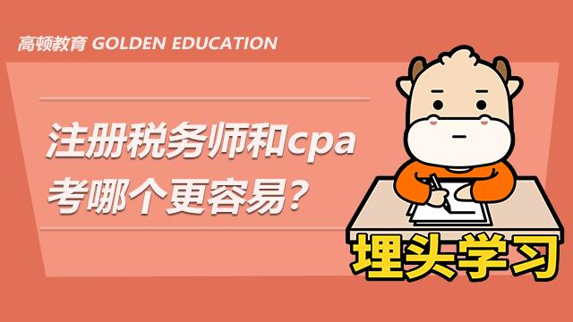 注册税务师和cpa考哪个更容易?