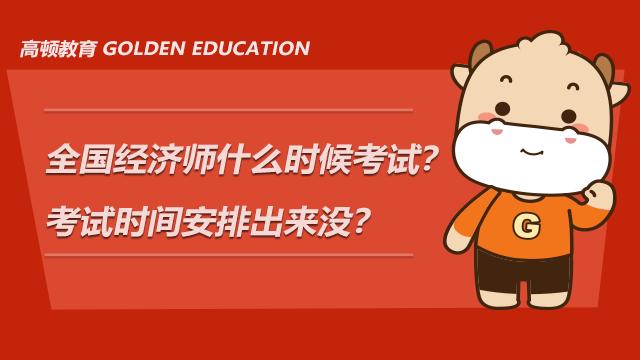 全国经济师什么时候考试?2021年考试时间安排出来没?