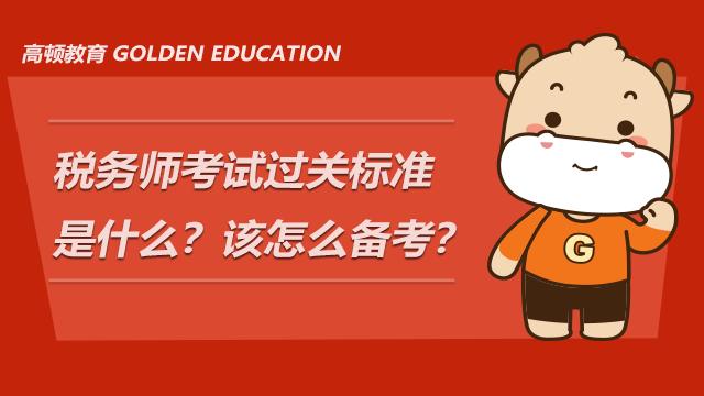 税务师考试过关标准是什么?该怎么备考?