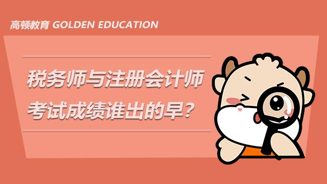 税务师与注册会计师考试成绩谁出的早?