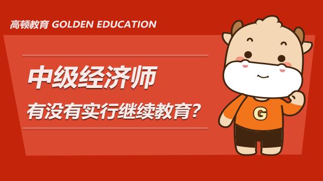 中級經濟師有沒有實行繼續教育?