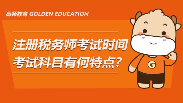 注册税务师考试时间是什么时候?考试科目有何特点?