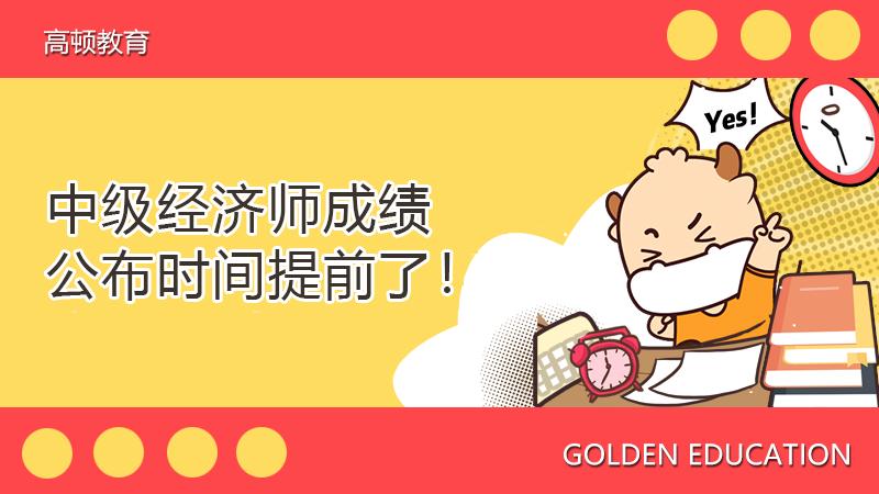 【12月22日】2020年中級經濟師成績時間提前公布!