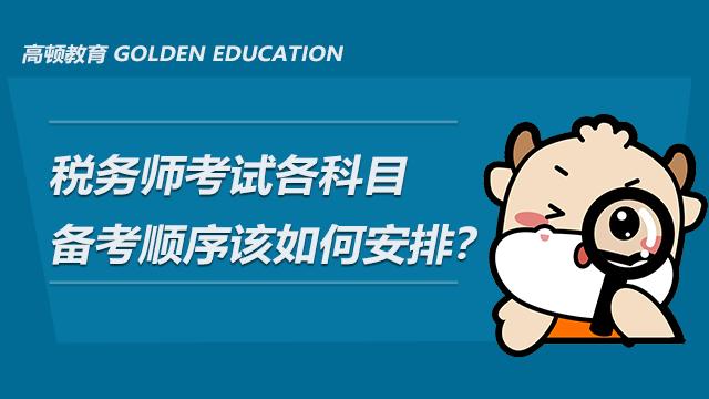 税务师考试各科目备考顺序该如何安排?