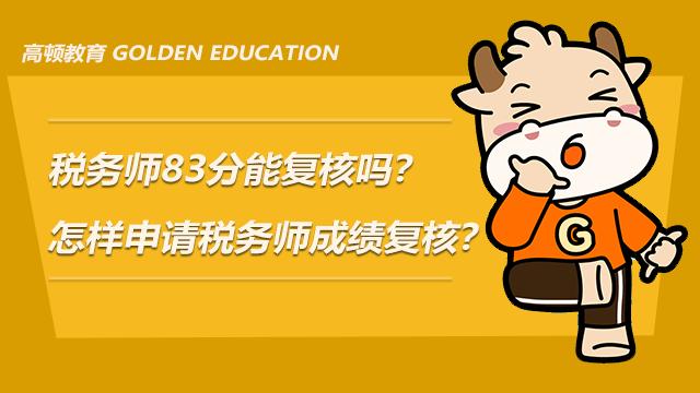 高顿教育:税务师83分能复核吗?怎样申请税务师成绩复核?