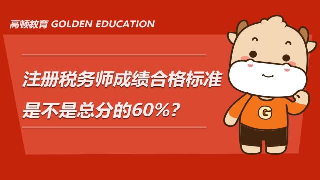 2020年注册税务师成绩合格标准是不是总分的60%?