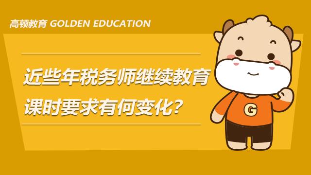 近些年税务师继续教育课时要求有何变化?
