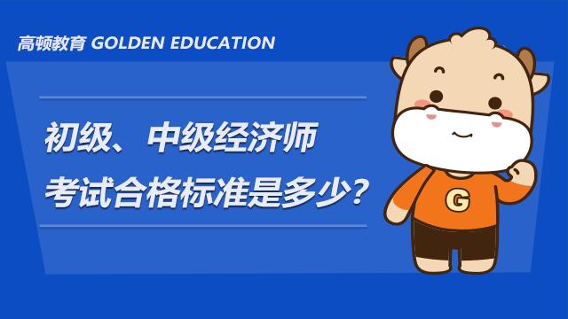 2020年初级、中级经济师考试合格标准是多少?