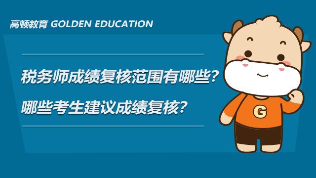 税务师成绩复核范围有哪些?哪些考生建议成绩复核?