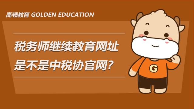 税务师继续教育网址是不是中税协官网?