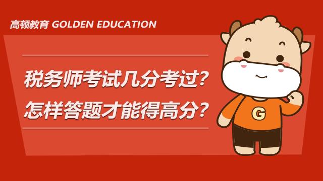 税务师考试几分考过?怎样答题才能得高分?