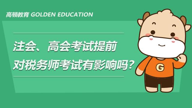 2021注会、高会考试提前对税务师考试有影响吗?