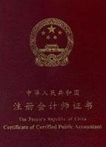 中国十大含金量证书注册会计师