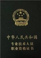中国十大含金量证书税务师