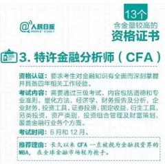 中国十大含金量证书