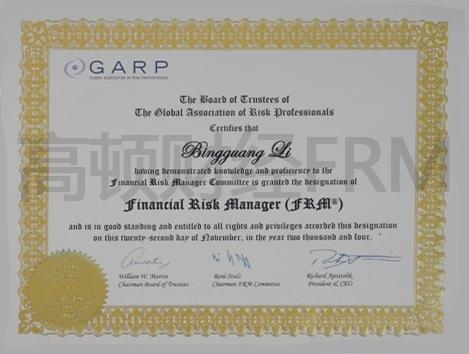 中国十大含金量证书FRM