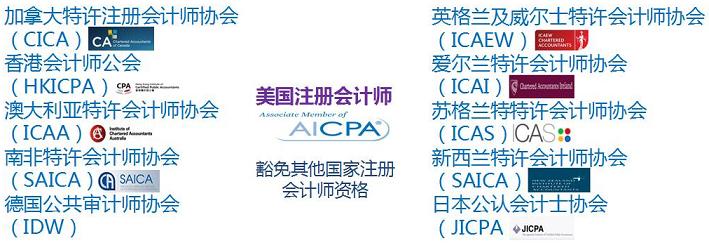 中国十大含金量证书AICPA