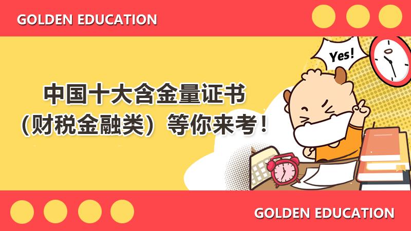 中国十大含金量证书(财税金融类)等你来考!