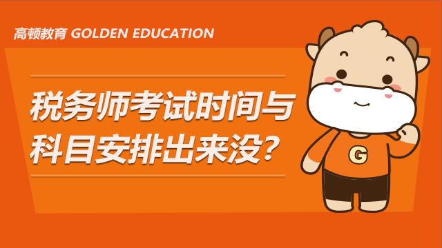 高顿教育:2021年税务师考试时间与科目安排出来没?