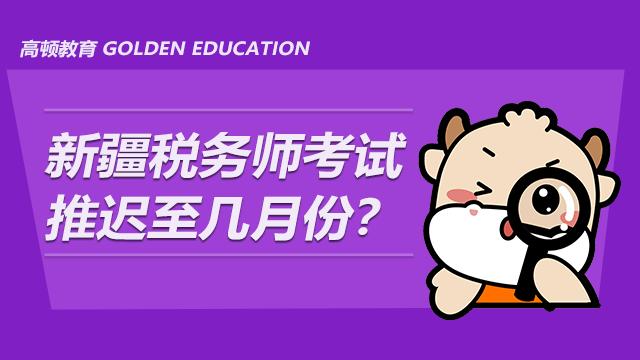 高顿教育:新疆税务师考试推迟至几月份?