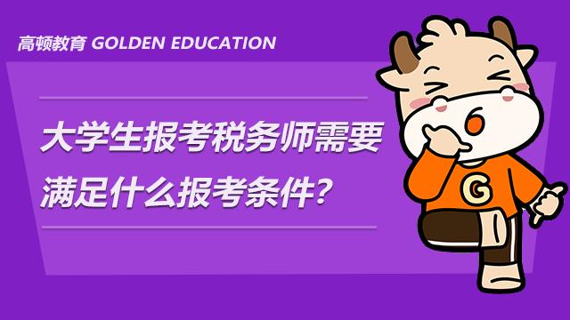 大学生报考税务师需要满足什么报考条件?
