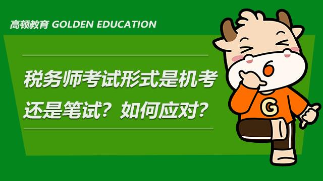 税务师考试形式是机考还是笔试?如何应对?