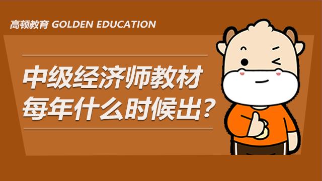 中级经济师教材每年什么时候出?2021年教材变化大不大?
