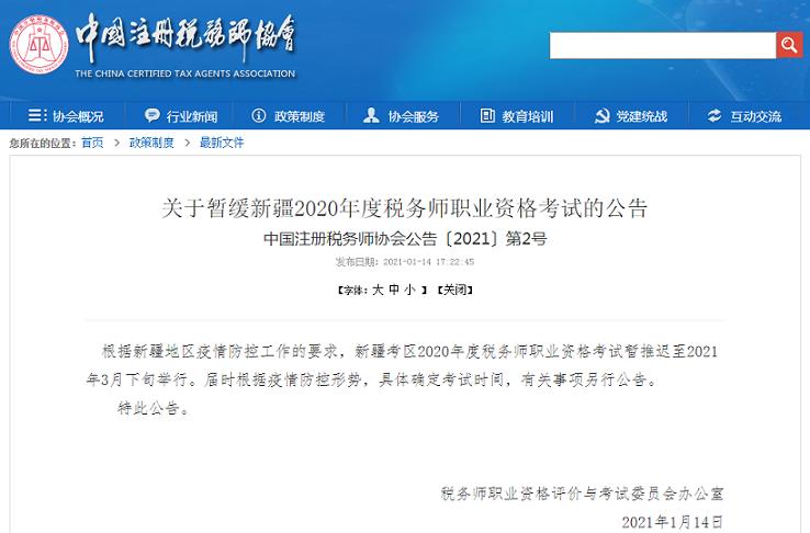 新疆税务师考试时间变更