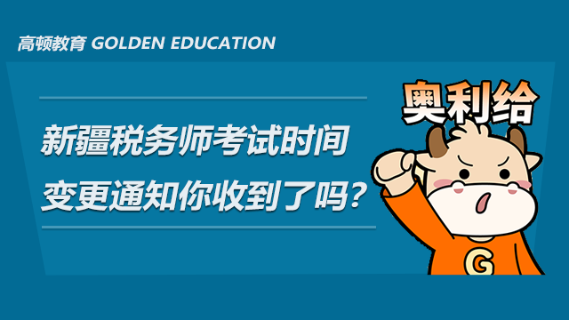 新疆税务师考试时间变更通知你收到了吗?