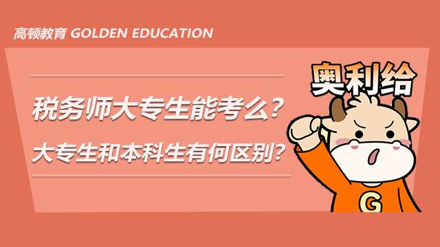 税务师大专生能考么?大专生和本科生有何区别?