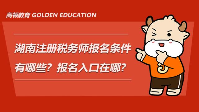 2021湖南注册税务师报名条件有哪些?报名入口在哪?