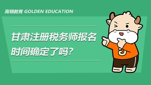 2021甘肃注册税务师报名时间确定了吗?报名流程有哪些?