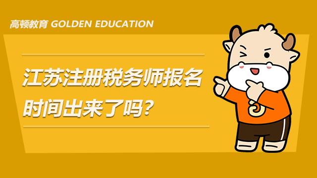 2021江苏注册税务师报名时间出来了吗?报名科目怎么选?