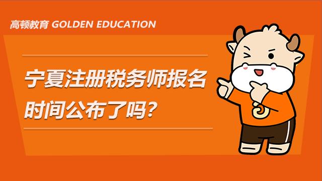 2021宁夏注册税务师报名时间公布了吗?报名有啥注意事项?