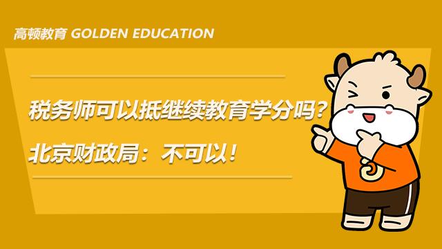 税务师可以抵继续教育学分吗?北京财政局:不可以!