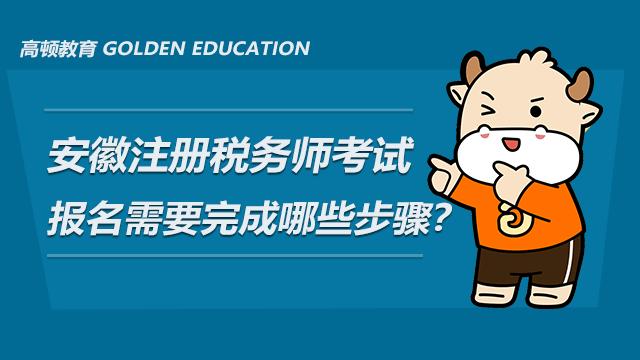 2021安徽注册税务师考试报名需要完成哪些步骤?