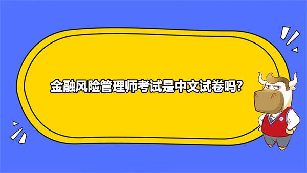 金融风险管理师考试是中文试卷吗?
