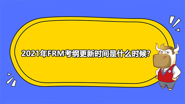 FRM考綱