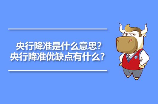 央行降准是什么意思?央行降准优缺点有什么?