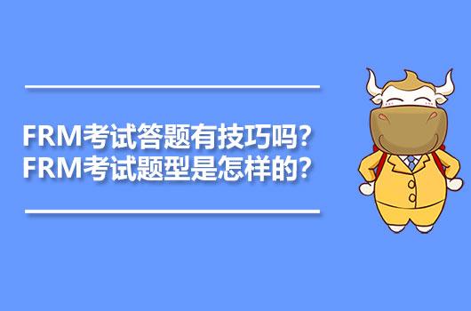 FRM考试答题有技巧吗?FRM考试题型是怎样的?