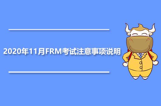 2020年11月FRM考试注意事项说明(附考试必带物品)